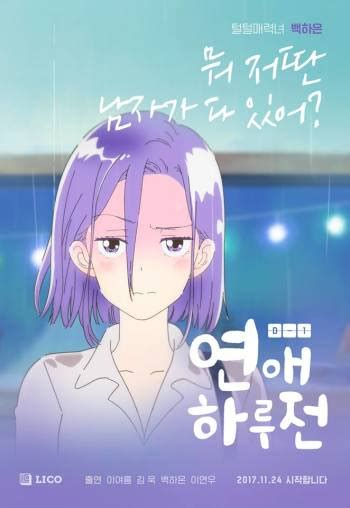 anime korea a day before us sub indo a day before us anime planet