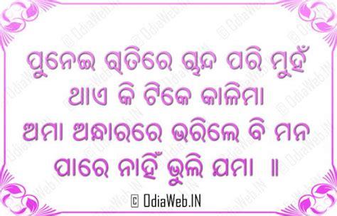 Letter Odia Song Oriya Shayari Oriya Letter Check Out Oriya Shayari Oriya Letter Cntravel