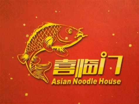asian noodle house asian noodle house 喜临门 victoria canada