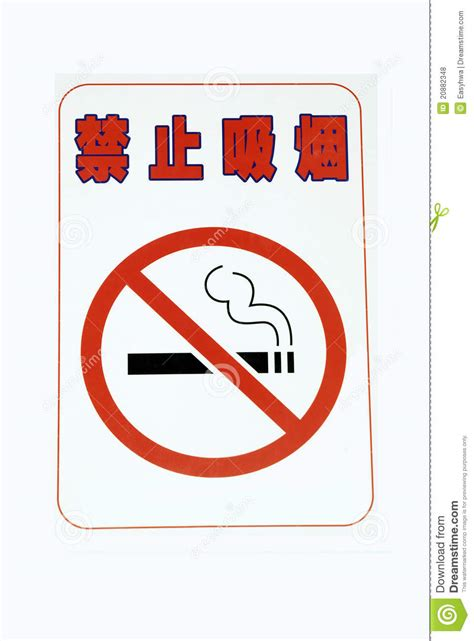 no smoking sign in chinese no smoking with chinese stock photo image of sign