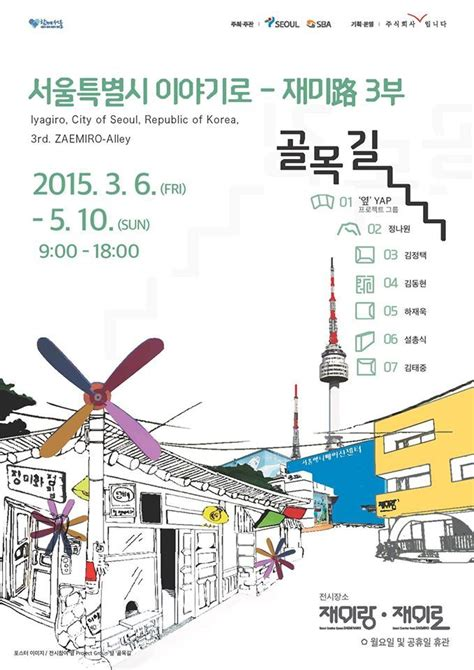 poster package layout 27 best 포스터 images on pinterest design posters poster