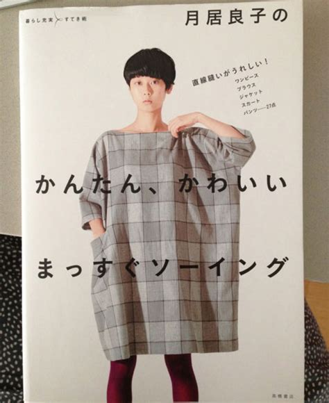 japanese pattern books in english translation request easy cute straight sewing