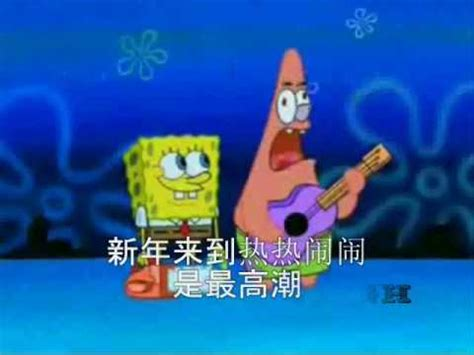new year song 2009 in china spongebob 2009 new year song 红红热闹闹
