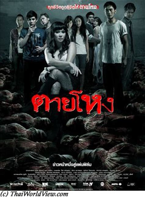 download film zombie thailand thai horror movies page 4 4
