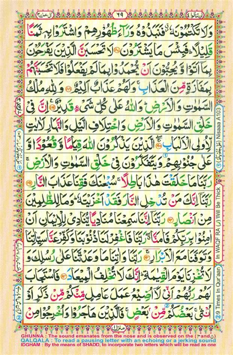 Al Quran Reader reading al quran part chapter siparah 4 page 69