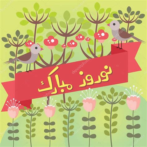 happy iranian new year iranian new year greetings quot happy nowruz quot message in