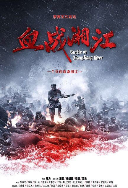 film 2017 china battle of xiangjiang river 2017 china film cast