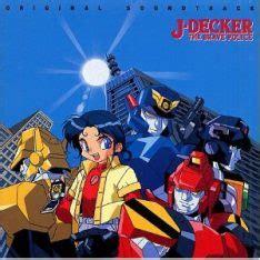 Deker Victor Sp172 Original yuusha keisatsu j decker original soundtrack