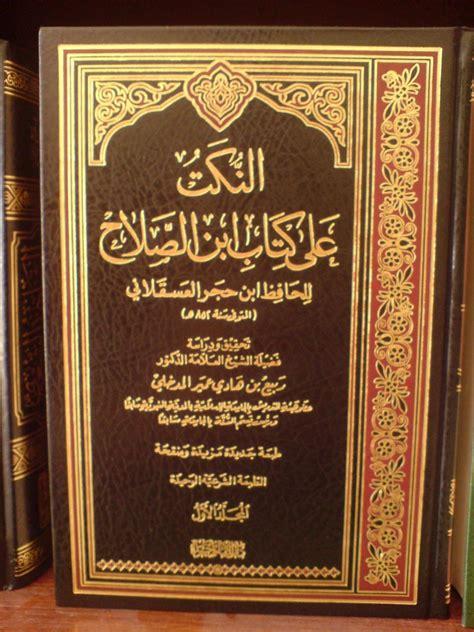 the arab at home books النكت على كتاب ابن الصلاح للحافظ ابن حجر تحقيق الشيخ