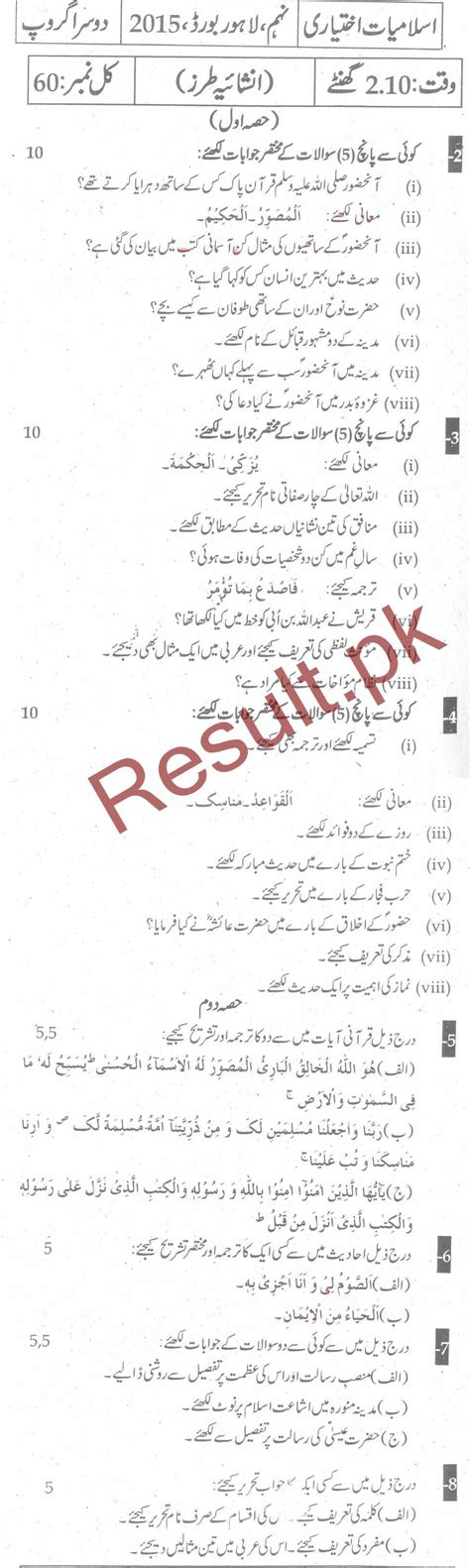 paper pattern lahore board 9th class 2016 paper pattern of class 9th 2013 lahore board islamiat