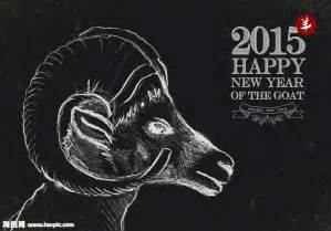 new year goat predictions lunar year of goat prediction autos post