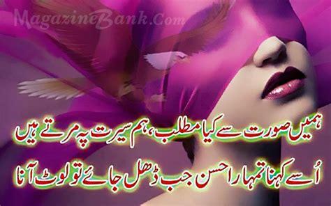 images of love urdu shayari urdu love hd images
