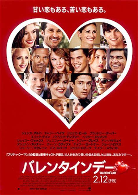 i valentines day trailer s day teaser trailer