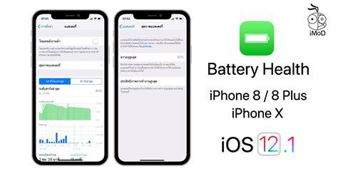 battery health ใช งานได แล วบน iphone 8 iphone 8 plus iphone x ใน ios 12 1 iphonemod