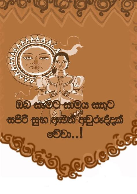 2018 new year wishes in sinhala suba pathum sinhala and tamil new year wishes pictures sms aluth avurudu sinhala