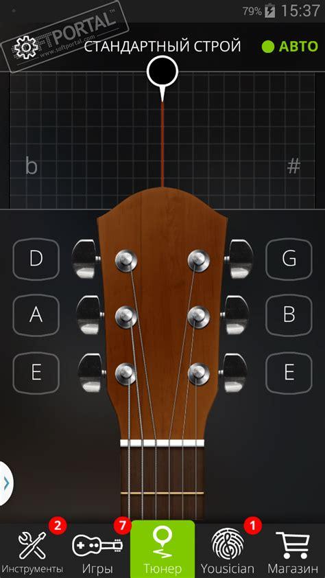 gstring apk тюнер для настройки гитары торрент без смс для андроид