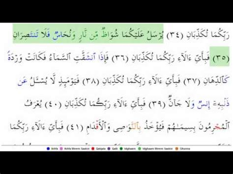 download mp3 qur an surat ar rahman 55 surat ar rahman arabic سورة الرحمن i 1 70 part1