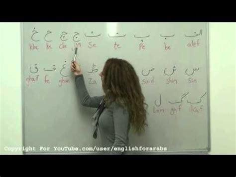 farsi alphabet best 25 alphabet ideas on runic