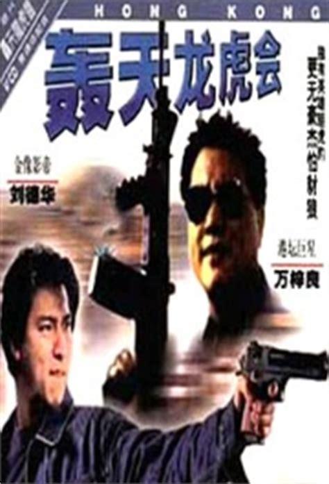 film china white china white 1989 chinese movie