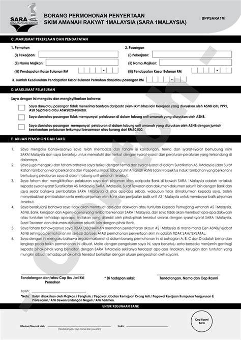 lembaga hasil dalam negeri form b borang ea form 2014 lhdn lembaga hasil dalam negeri borang ea 2014 download
