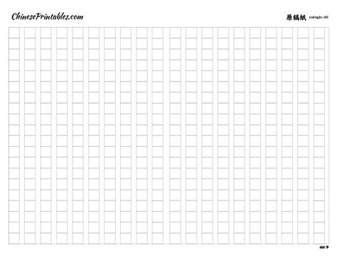 printable chinese writing paper chinese printables free printable resources to help you