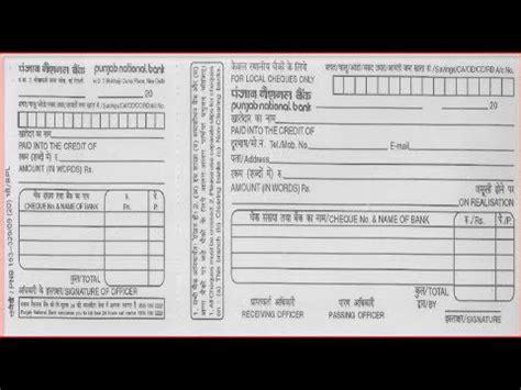 Punjab National Bank Letter Of Credit Format In How To Fill Punjab National Bank Deposit Slip