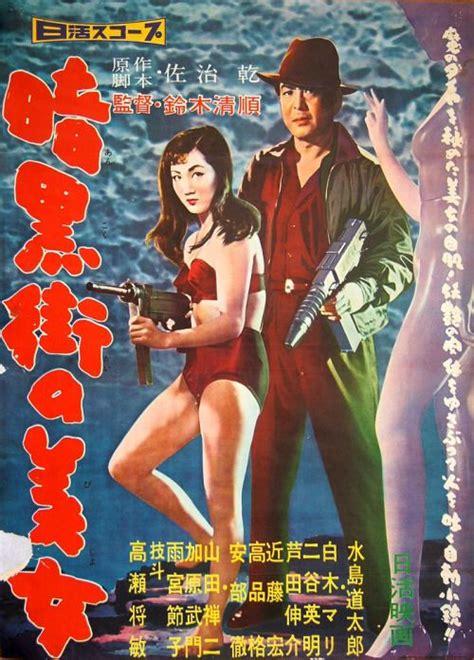 underworld beauty film jailhouse41 poster for underworld beauty 暗黒街の美女 1958
