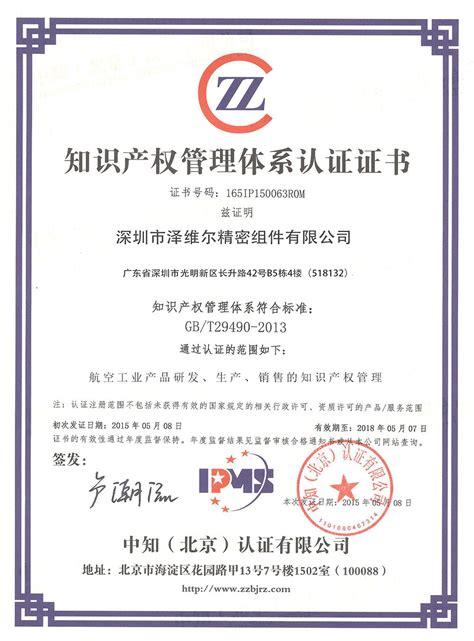 cpi patent trademark management system