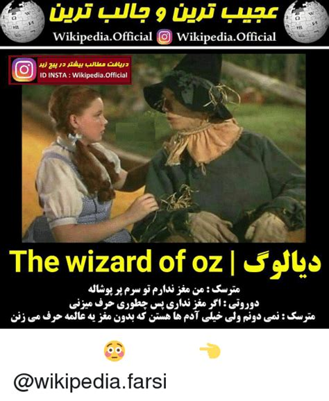 wizard of oz meme 25 best memes about wizard of oz wizard of oz memes