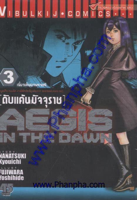 Komik Aegis In The 1 26 Kyouichi Nanatsuki Yosh Limited ด บแค นม จจ ราช เล ม 3 phanpha book center ผ านฟ าบ ค