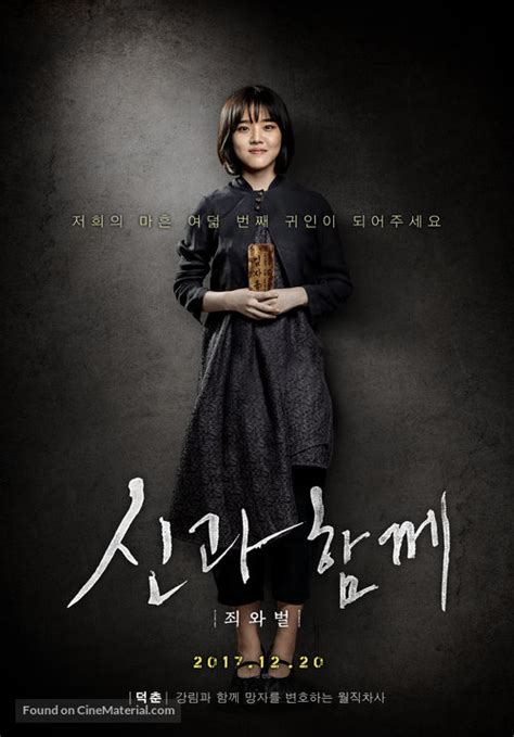 Along With The Gods Korean Movie Online | along with the gods south korean movie poster