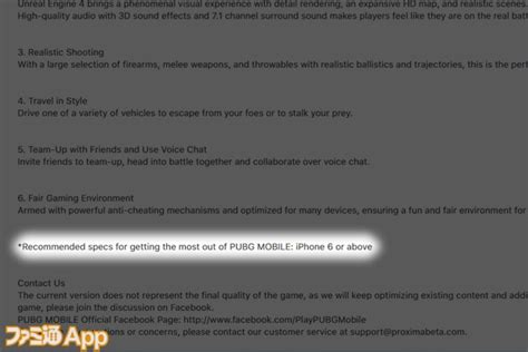 pubg specs 自分のスマホでモバイル版 pubg を遊べるかチェック 米国ストア情報から見る動作サポート端末 ファミ通app