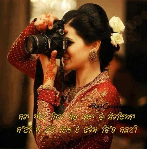 ghaint jatti status in punjabi jara ghaint jeha pose bana ve sohneya