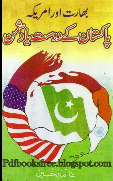 Al Wajiz By Mujahid Book Story 29 best images about urdu books on