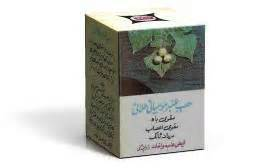hamdard dawakhana products for men picture 9