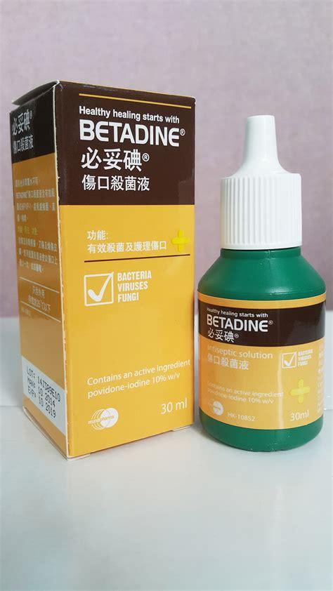 Betadine Antiseptik Solution 30ml 必妥碘傷口殺菌液 betadine antiseptic solution 30ml 187 健康生活雜誌