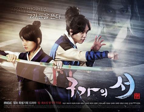 film drama korea gu family book gu family book asianwiki