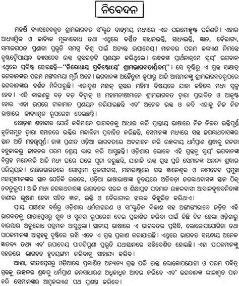 oriya essay books pdf download euthanasiapaper x fc2 com