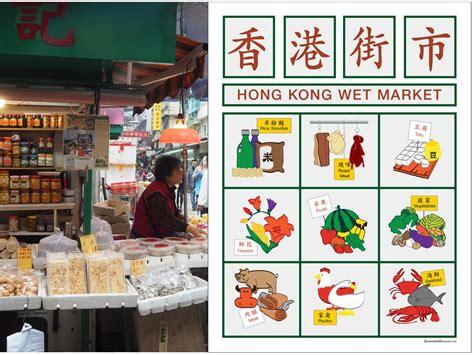 graphics design hong kong graphic design paying tribute to hong kong s markets