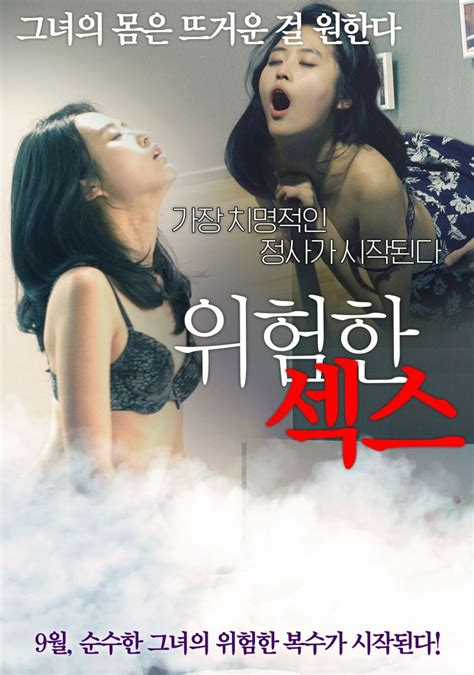 film korea hot terbaru 2017 dangerous sex korean movie 2015 위험한 섹스 hancinema