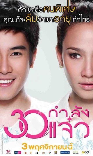 film thailand recommended fabulous 30 cast pachrapa chaichua phuphom phongpanu