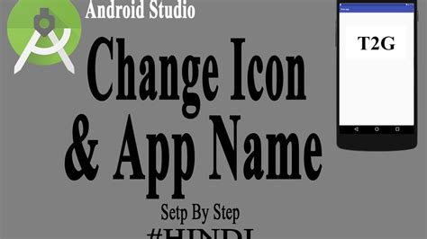 android change app name how to change app name and icon in android studio wikitimes times of new generation