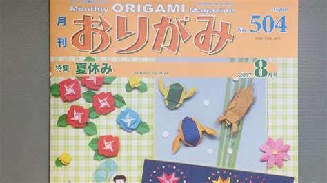 Origami Magazine - noa monthly origami magazine august 2017 review