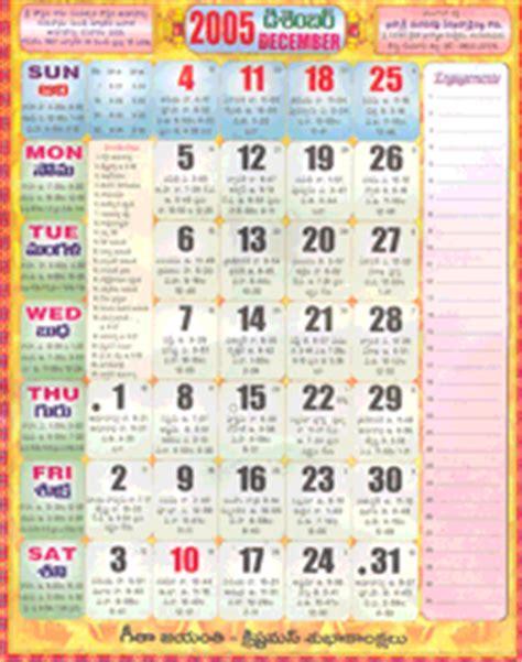December 2005 Calendar Telugu Calendar 2005 Freega Cheyyandi