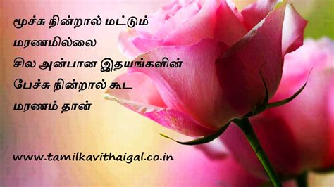 images of love kavithai tamil kavithai love kavithai tamil kavithaigal tamil