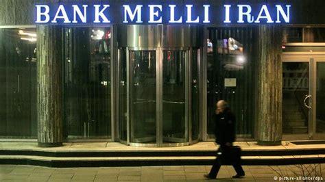 bank melli hamburg ۱۲۰۰ میلیارد تومان اختلاس در دو بانک ملی و ملت