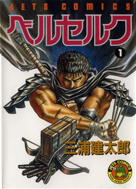 berserk vol 1 list of berserk chapters