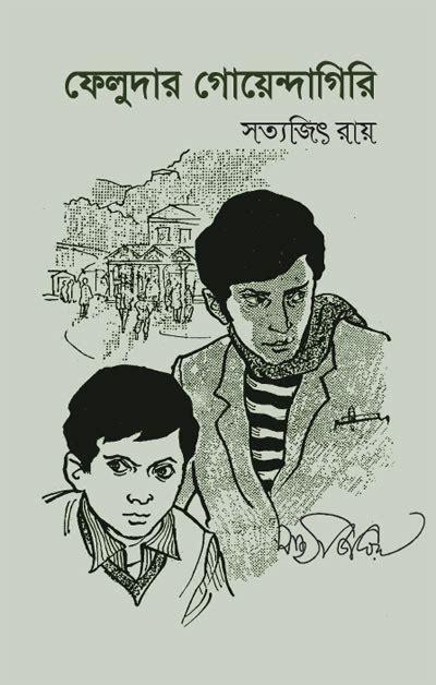 napoleon bonaparte biography in bengali pdf tota rahasya 2 97mb by satyajit ray free download