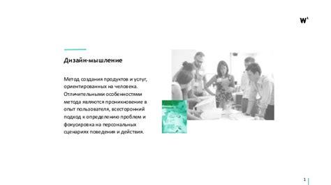 design thinking guide дизайн мышление гайд по процессу design thinking guide