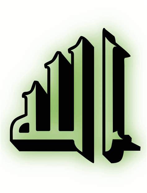 wallpaper bergerak lafadz allah gambar kaligrafi allah bergerak yang indah islam al